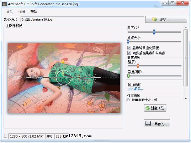 移轴照片效果制作软件_Artensoft Tilt Shift Generator汉化中文版