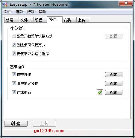 EasySetup操作设置界面截图