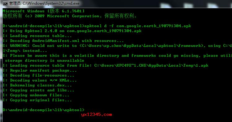 android逆向助手反编译APK教程