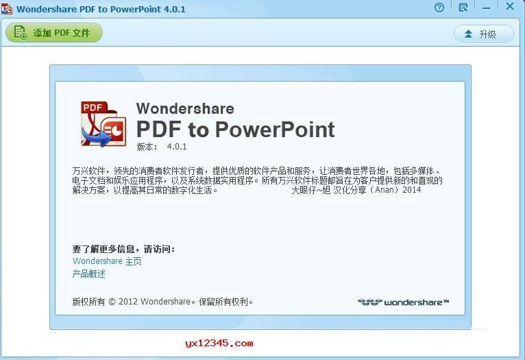 Wondershare PDF to PowerPoint中文版截图