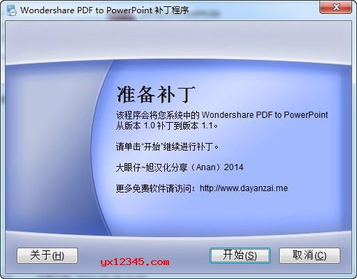 双击pdf-to-powerpoint_full.exe安装程序安装软件,随后打汉化补丁。