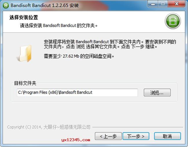 双击Bandisoft Bandicut Setup.exe安装程序,选择安装位置