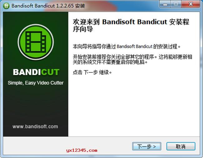 bandicut破解版安装教程