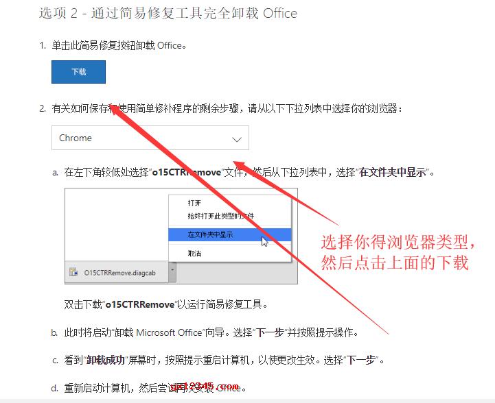 打开网页,根据您的office版本下载卸载程序并运行,一直点击下一步就自动卸载干净了。