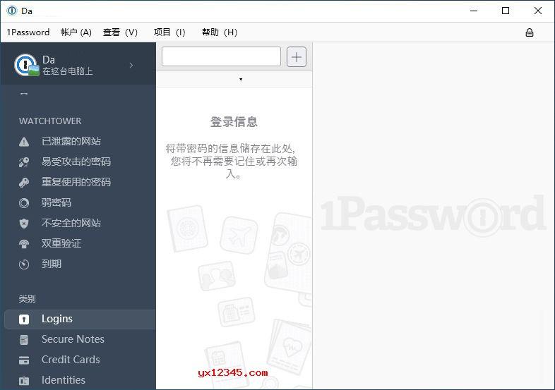 1password中文破解版_电脑密码管理器与浏览器密码保护软件