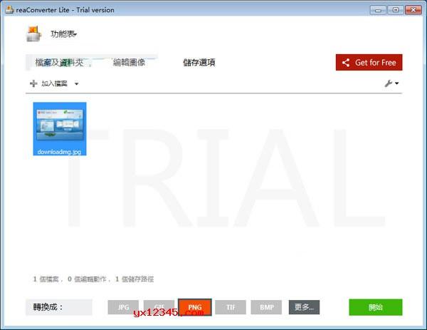 打开ReaConverter,载入需要转换的图片,随后在下面选择转出的图片格式,最后点击开始按钮即可转换。
