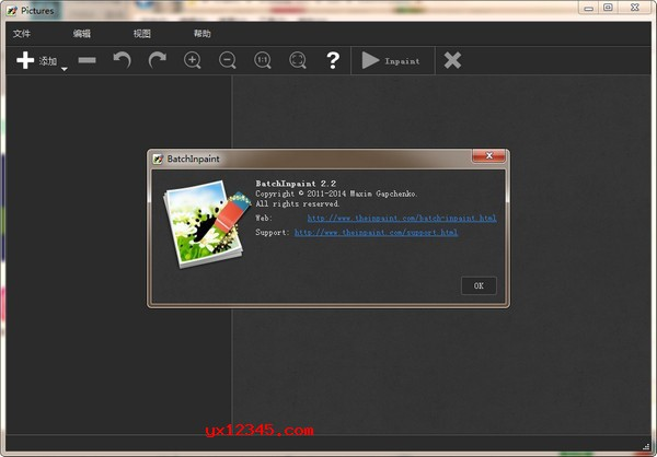 BatchInpaint中文破解版主界面截图