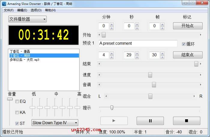 amazing slow downer绿色汉化版_变音变速调节快慢音调混音播放器
