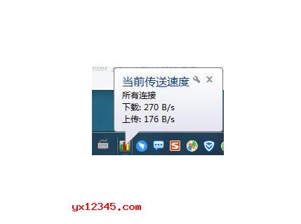 NetWorx支持在托盘上显示当前流量