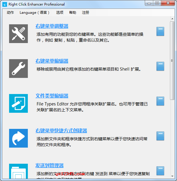 右键菜单管理与程序关联设置器_right click enhancer