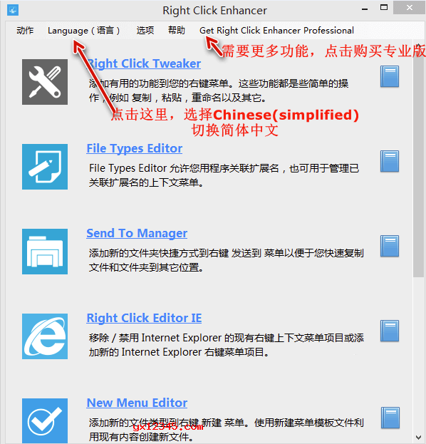 right click enhancer设置中文界面方法