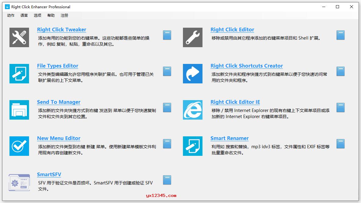 Right Click Enhancer 专业全界面截图