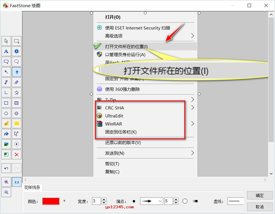 FastStone Capture截图后编辑界面截图