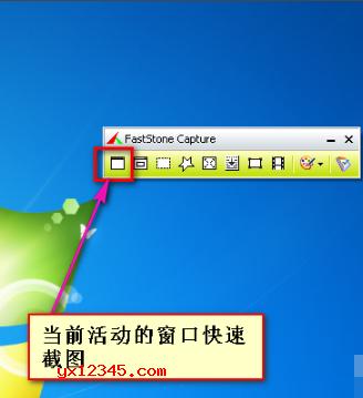 打开FastStone Capture选择截屏类型