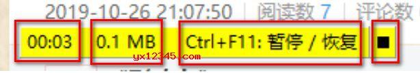 """在录制的框选区域下方,会出现录制提示,从左至右依次是""""录制时间""""、""""录制视频大小""""、""""快捷键""""、""""暂停/恢复-按钮""""。"""