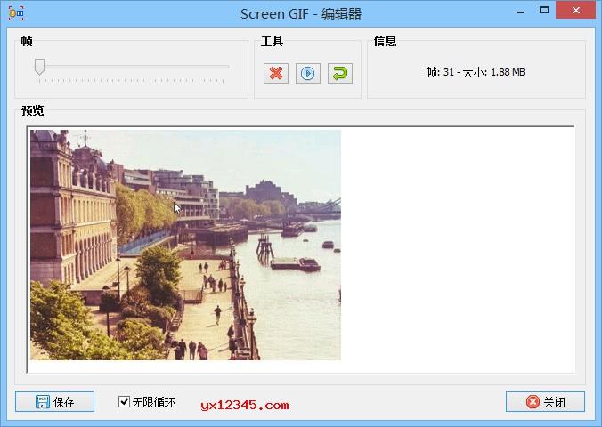 screen gif自带的编辑器界面截图