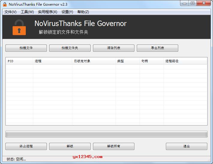 顽固文件和文件夹解锁强制删除工具_File Governor汉化版
