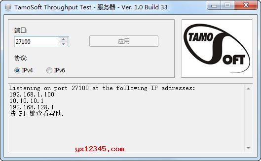 Throughput Test服务端截图