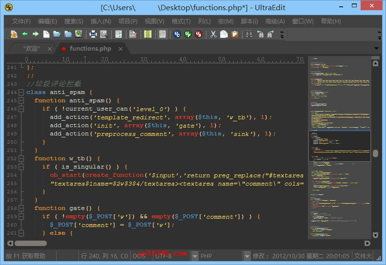 UltraEdit编辑器编辑PHP源代码效果截图