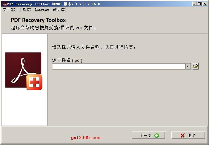 修复损坏的pdf文件工具_pdf recovery toolbox