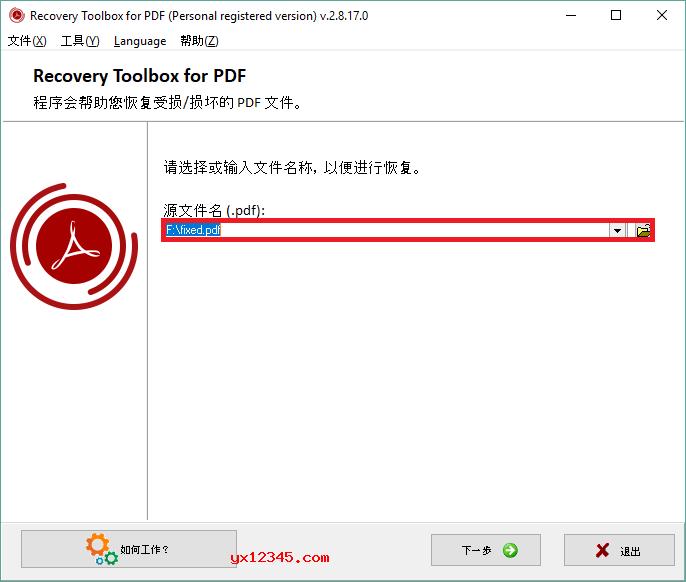 pdf recovery toolbox修复pdf文件教程