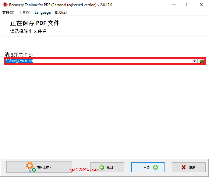 打开pdf recovery toolbox,选择要修复的PDF文件,设置输出文件名