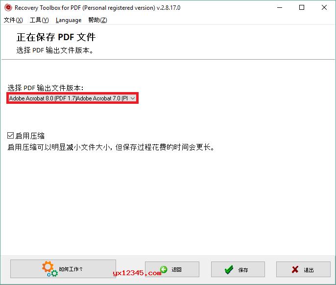 选择输出PDF文件的版本。