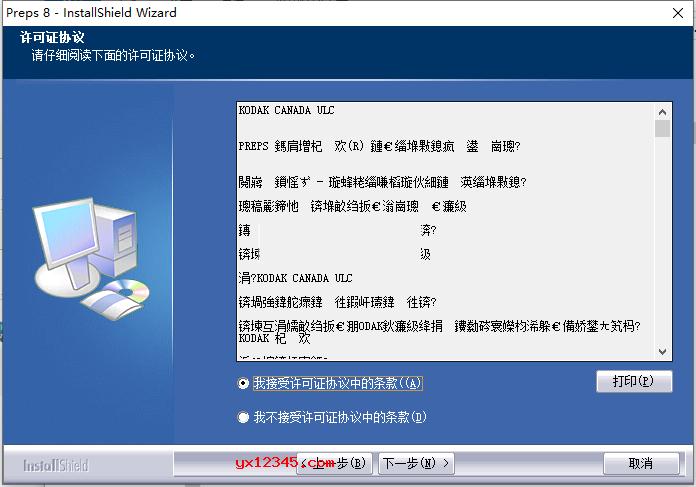 双击Setup.exe安装程序,先安装官方软件。