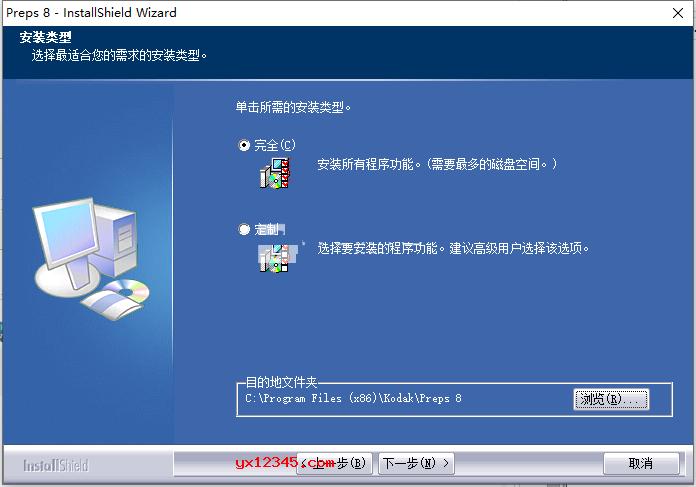 选取软件安装路径