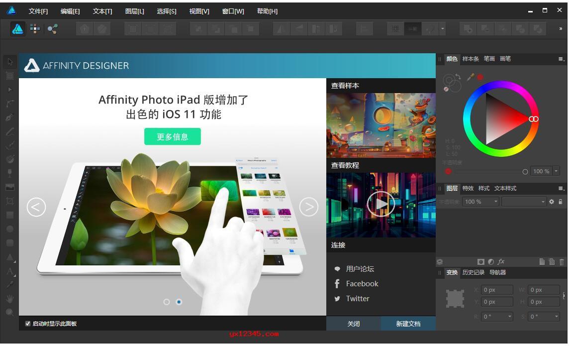 affinity designer中文破解版_矢量图制作、矢量图片处理软件