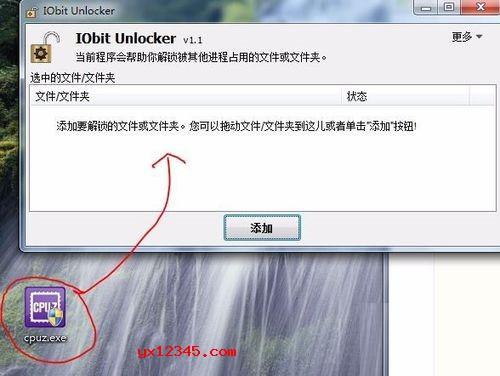 把需要删除的文件拖放到界面上来就可以删除了。
