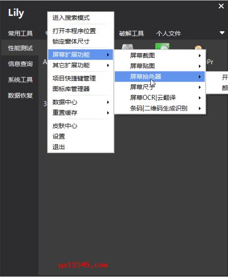 Lily屏幕扩展界面截图