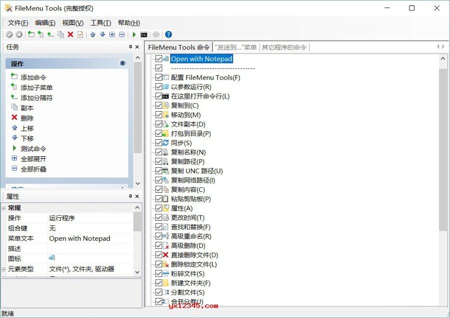 右键菜单管理、删除、添加工具_filemenu tools绿色中文版