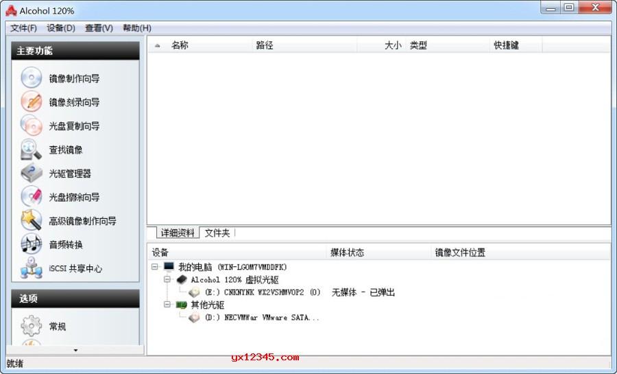 alcohol 120%中文破解版_酒精120%光盘刻录备份软件
