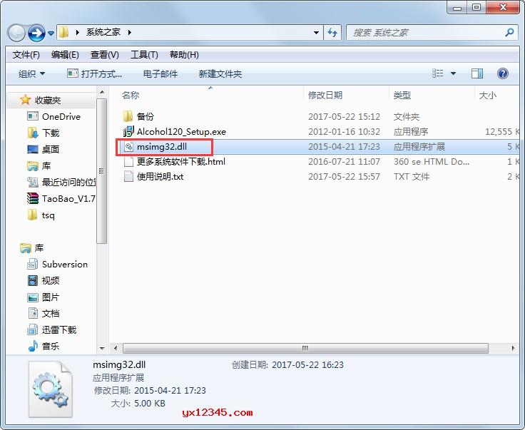 先安装官方软件,随后复制拷贝crack文件夹里的 msimg32.dll 到软件安装目录下,删除安装目录下的star_syn_client.dll ,即可破解。