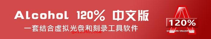 酒精120%宣传海报