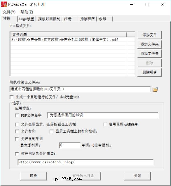 pdf转exe转换器_VaySoft PDF to EXE Converter