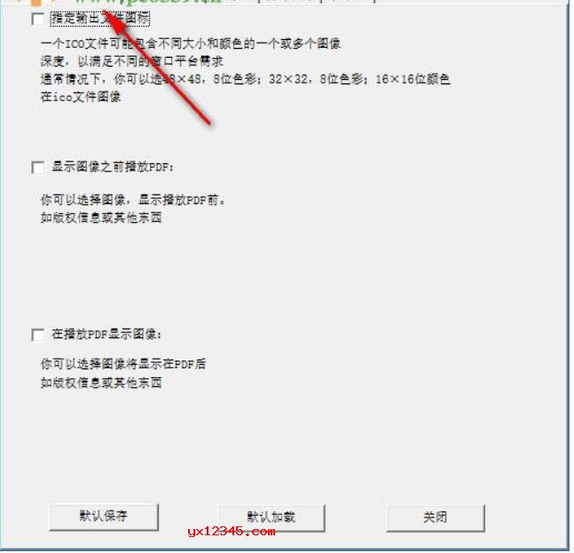 设置exe程序的标题及权限等