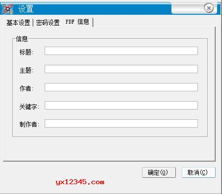 设置pdf文件的属性