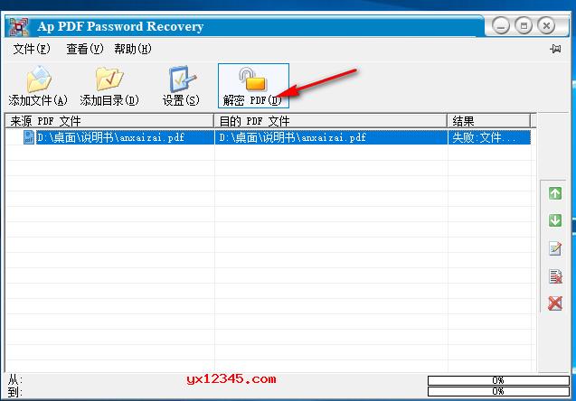 最后点击解密PDF按钮就OK了。