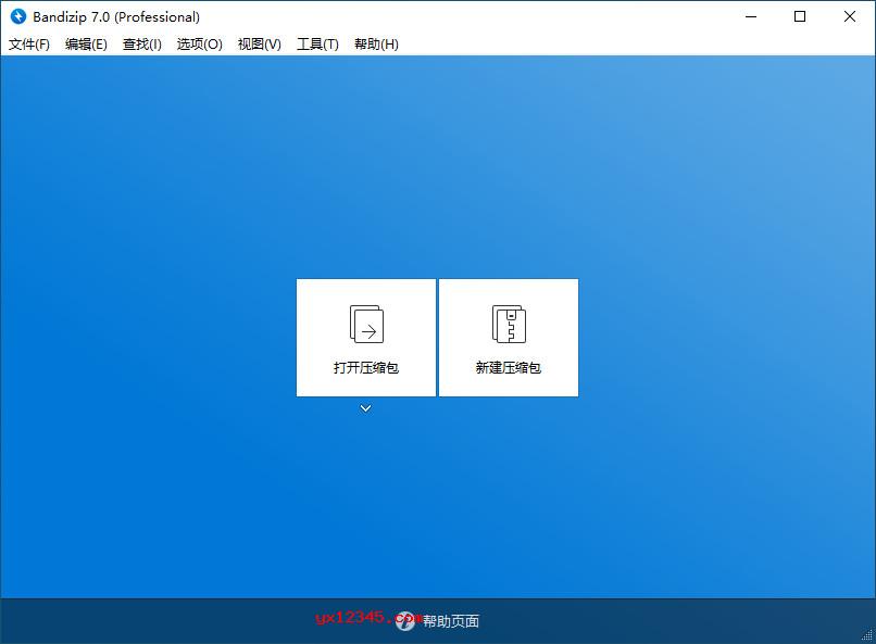 Bandizip中文绿色版_类似winrar的压缩解压软件