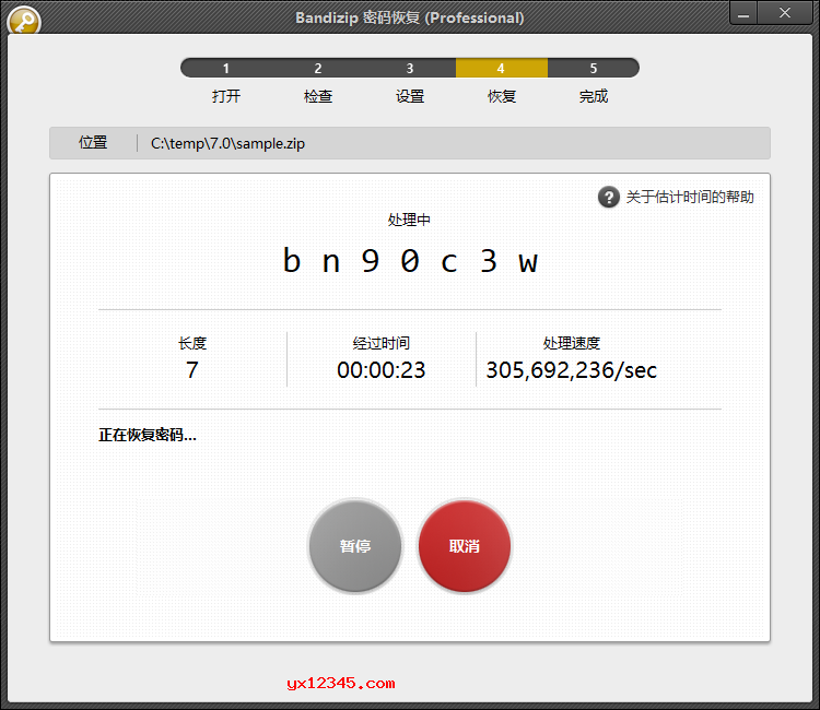 密码恢复界面