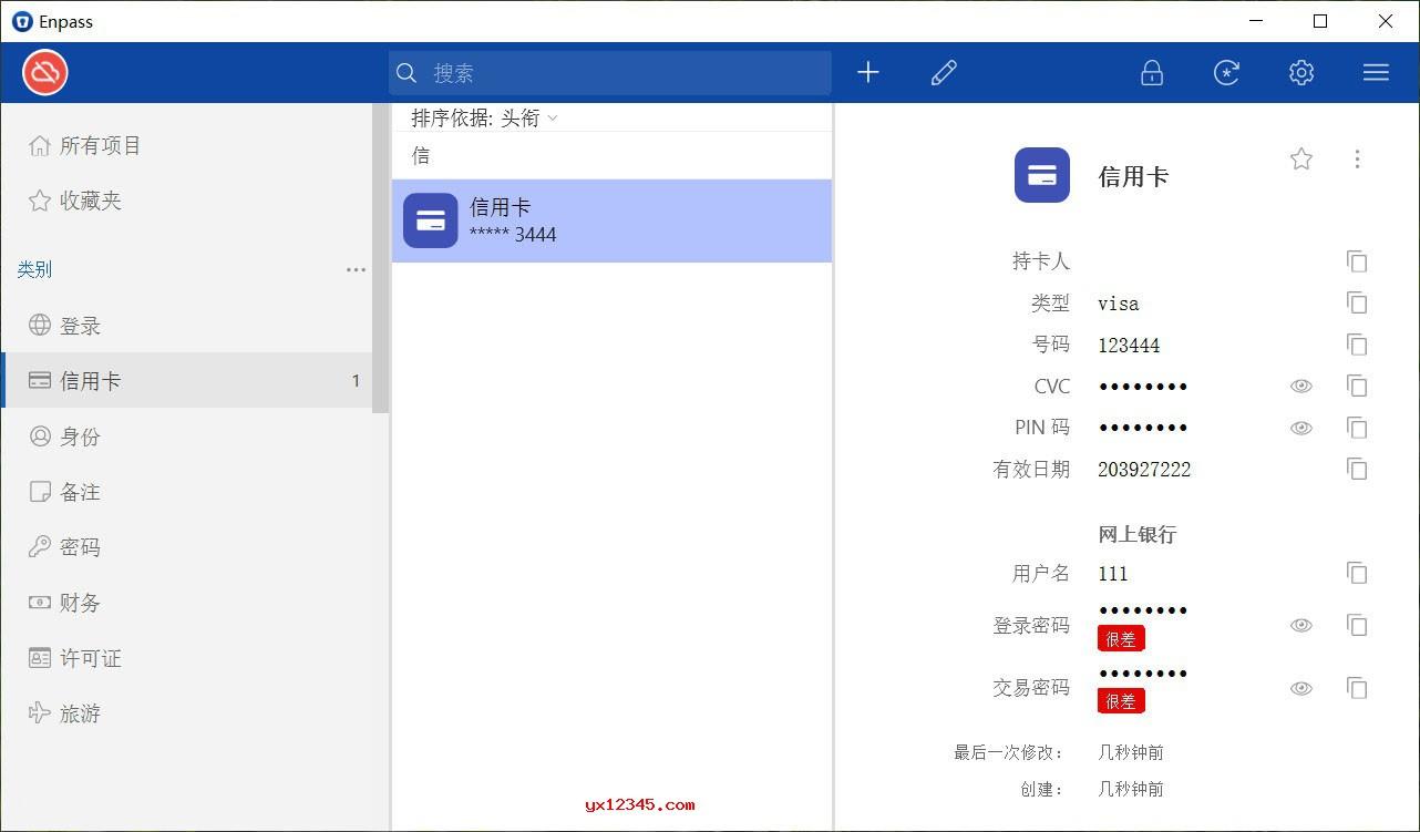 enpass电脑版_好用的密码保存与密码管理软件