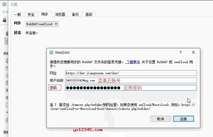 输入坚果云的服务器地址与账号与之前设置的应用密码,进行连接。