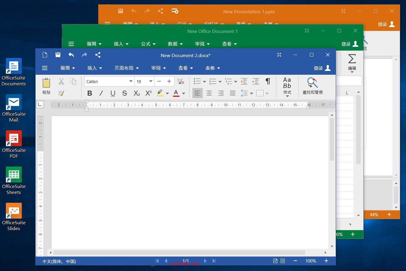 officesuite premium中文破解版_类似office的office办公套件