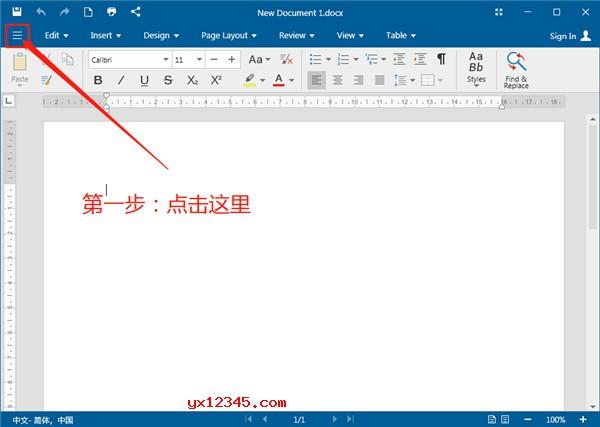 officesuite premium切换中文教程
