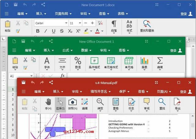 OfficeSuite海报