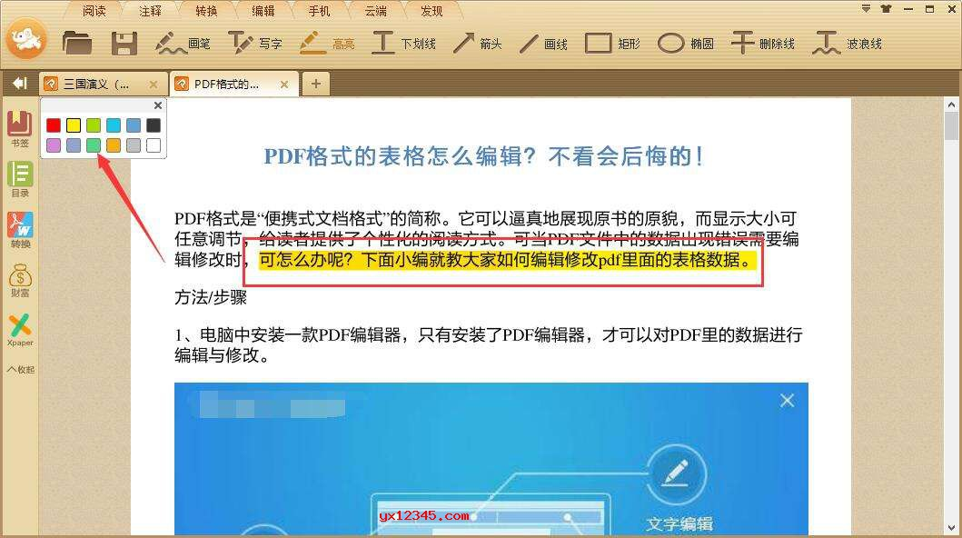 极速pdf阅读器电脑版_体积小巧的国产PDF阅读器软件