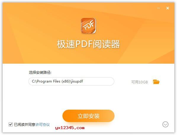 极速pdf阅读器电脑版安装教程