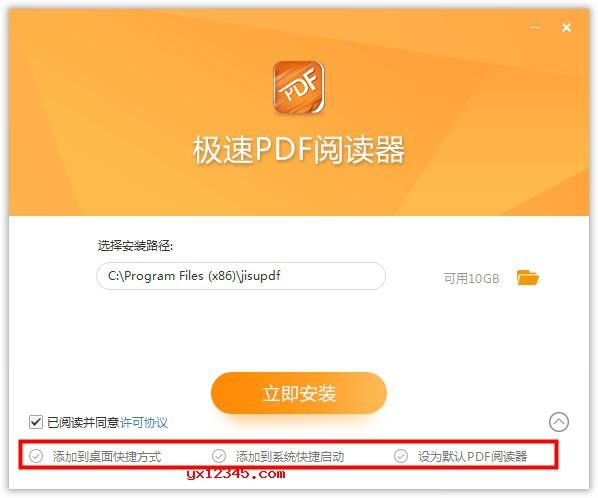 """双击极速PDF阅读器Setup.exe安装程序,选择安装路径点击""""即刻安装""""按钮。"""